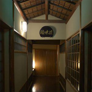 富士屋旅館 洛味荘